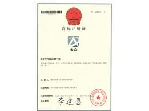 安眾商標注冊證書